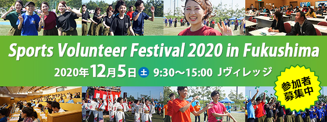 Sports Volunteer Festival 2020 in Fukushima